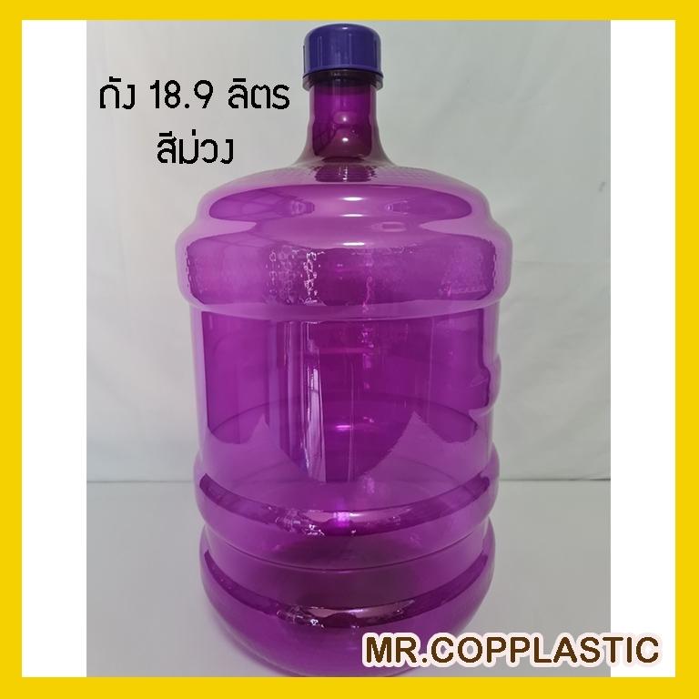 ถังPet ขนาด 18.9 L สีม่วง