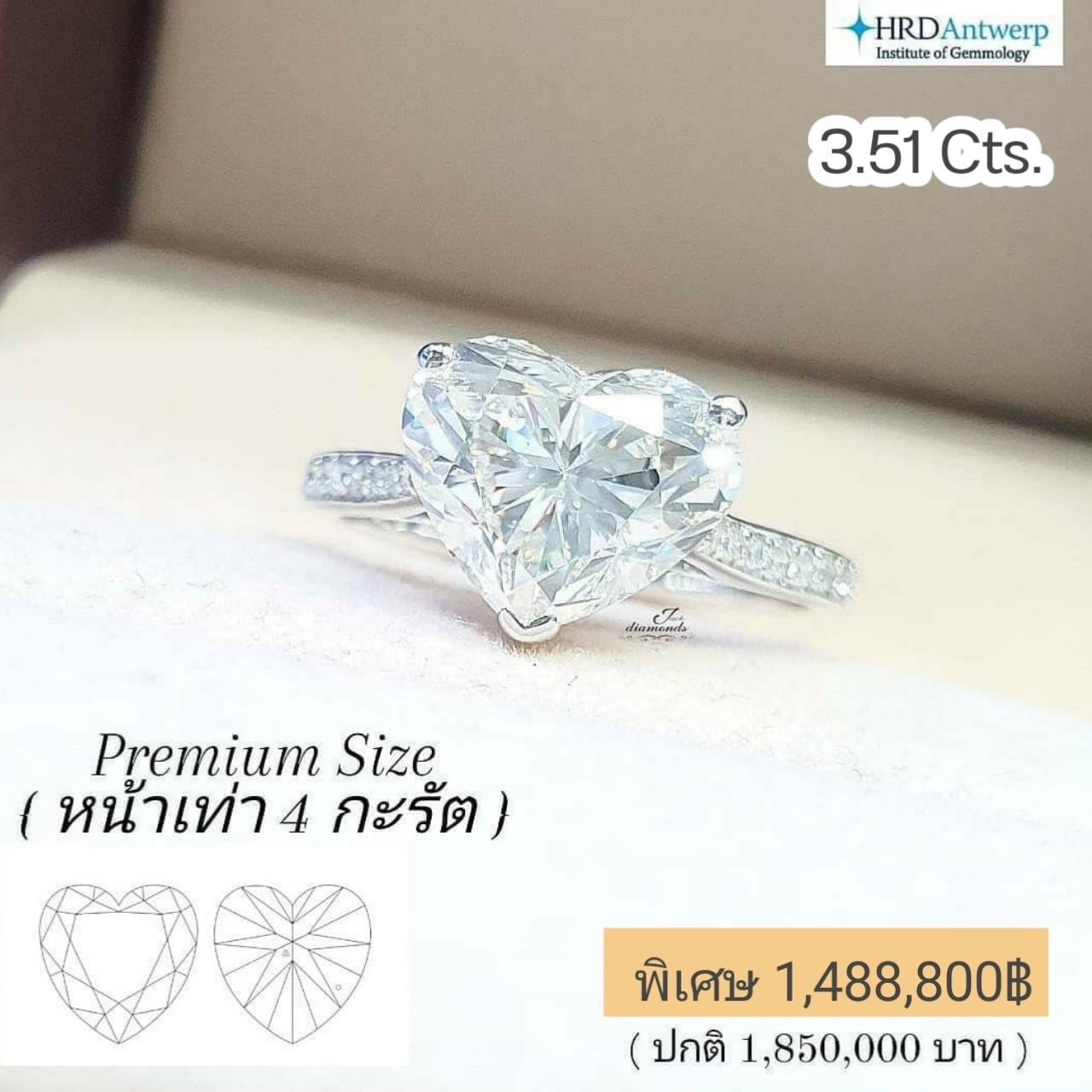 แหวนเพขร Premium Size