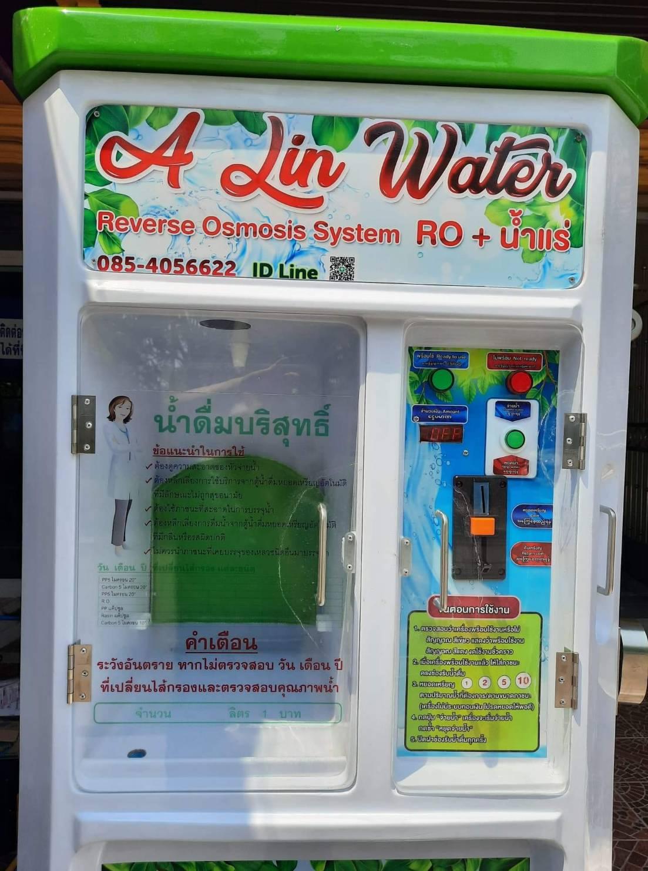 A Lin Water ตู้น้ำดื่มขายดี