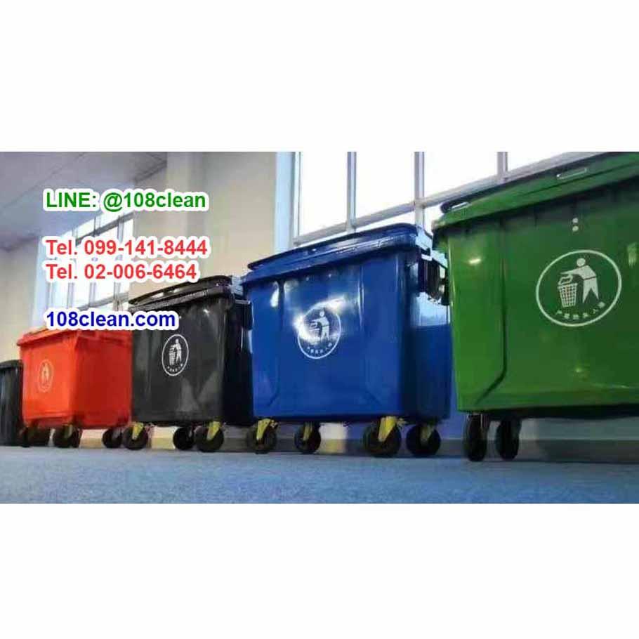 ถังขยะพร้อมล้อเข็น 660 ลิตรไม่มีหูยก