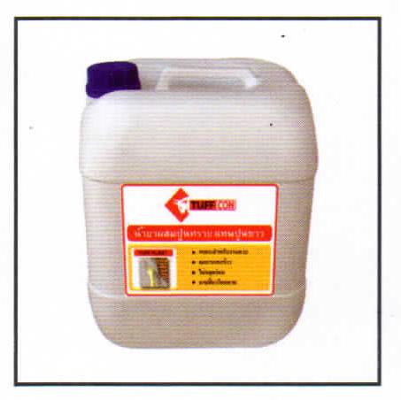 น้ำยาผสมปูนทราย แทนปูนขาว TUFF PLAST