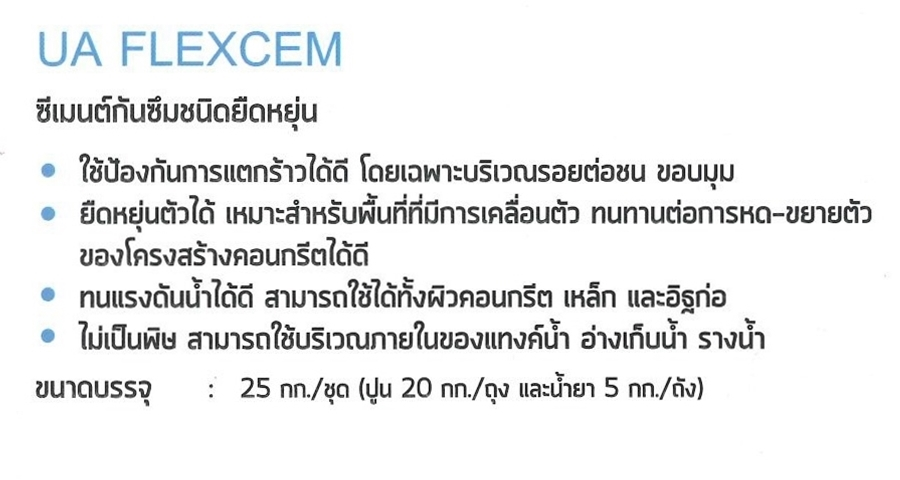 ผลิตภัณฑ์ซีเมนต์กันซึม ชนิดยืดหยุ่น UA FLEXCEM