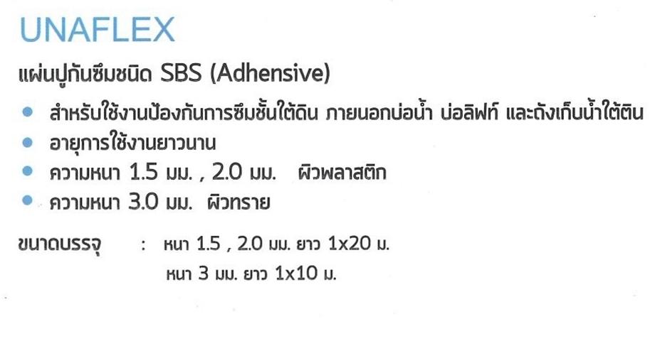 ผลิตภัณฑ์แผ่นปูกันซึม ชนิด SBS (Adhensive) UNAFLEX