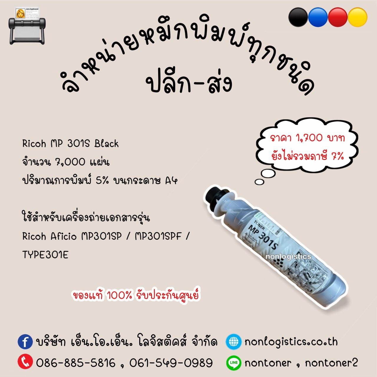 หมึกพิมพ์ Ricoh MP301S Black