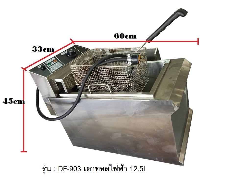 เตาทอดไฟฟ้าสแตนเลส 12.5L รุ่น DF-903