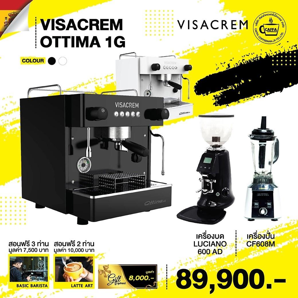 เซ็ตเครื่องชงกาแฟ New Visacrem Ottima 1G
