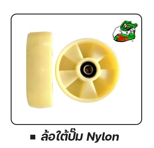 ล้อใต้ปั๊ม Nylon ขนาด 80 x 70 mm