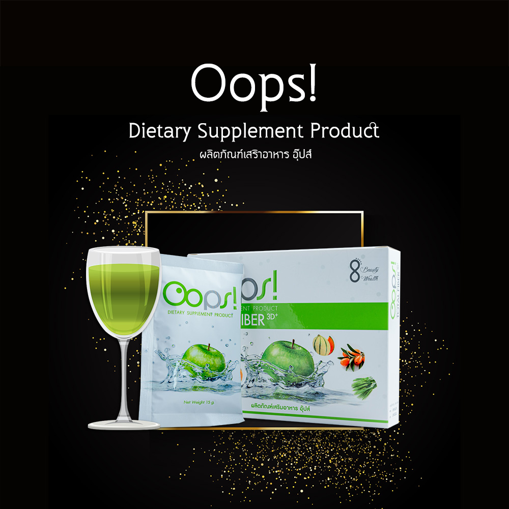 ผลิตภัณฑ์เสริมอาหาร Oops