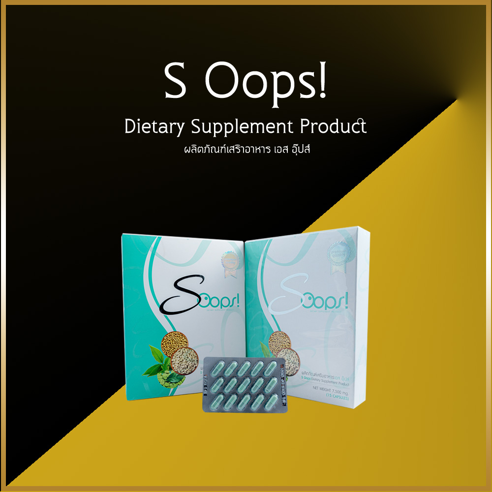 ผลิตภัณฑ์เสริมอาหาร S Oops