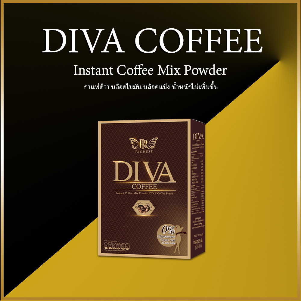 กาแฟ Diva Coffee