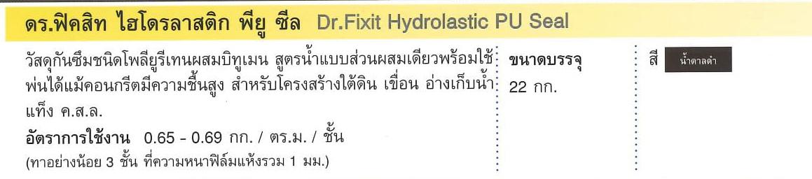 วัสดุกันซึมชนิดโพลียูรีเทนผสมบิทูเมน Dr.Fixit Hydrolastic PU Seal