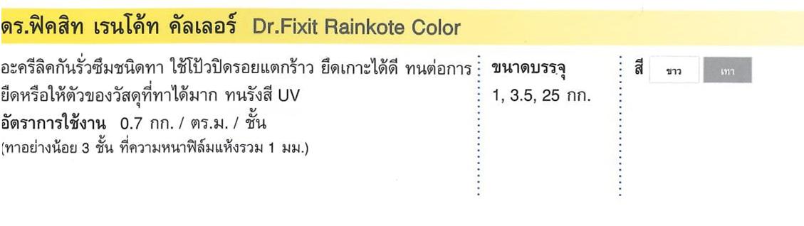 อะครีลิคกันรั่วซึมชนิดทา Dr.Fixit Rainkote Color
