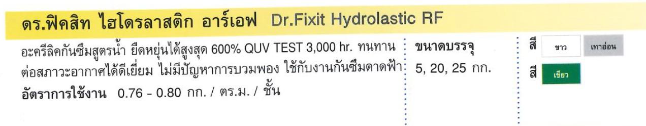 อะครีลิคกันซึมสูตรน้ำ ยืดหยุ่นได้สูงสุด 600% Dr.Fixit Hydrolastic RF