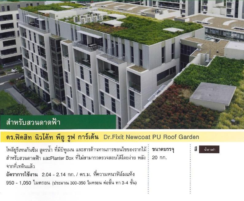 โพลียูรีเทนกันซึม สูตรน้ำที่มีนิทูเมน Dr.Fixit Newcoat PU Roof Garden