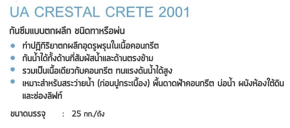 กันซึมแบบตกผลึก ชนิดทา พ่น UA CRYSTAL CRETE 2001