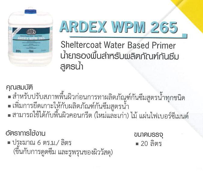 น้ำยารองพื้นสำหรับผลิตภัณฑ์กันซึมสูตรน้ำ ARDEX WPM 265