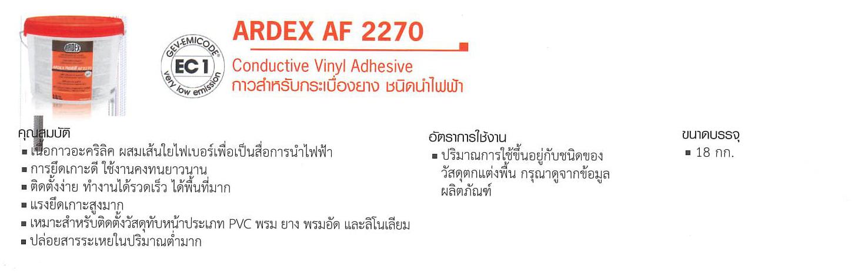 กาวสำหรับกระเบื้องยาง ชนิดนำไฟฟ้า ARDEX AF 2270