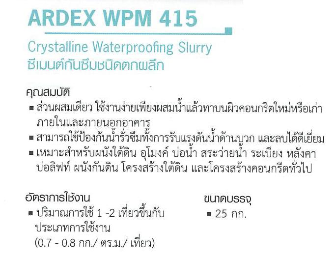 ซีเมนต์กันซึมชนิดตกผลึก ARDEX WPM 415