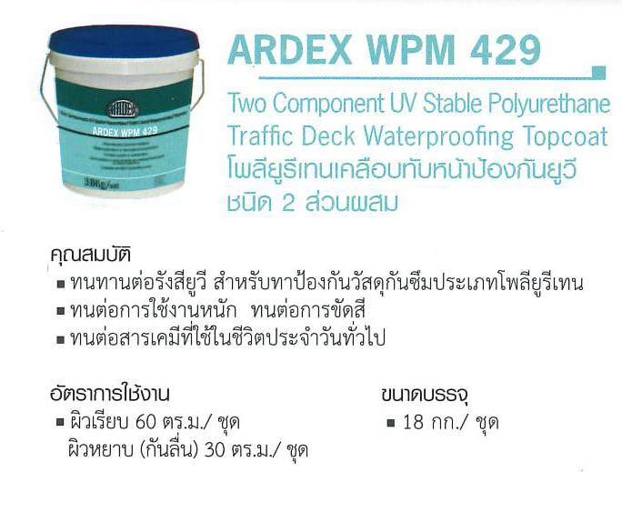 โพลียูรีเทนเคลือบทับหน้าป้องกันยูวีชนิด 2 ส่วนผสม ARDEX WPM 429