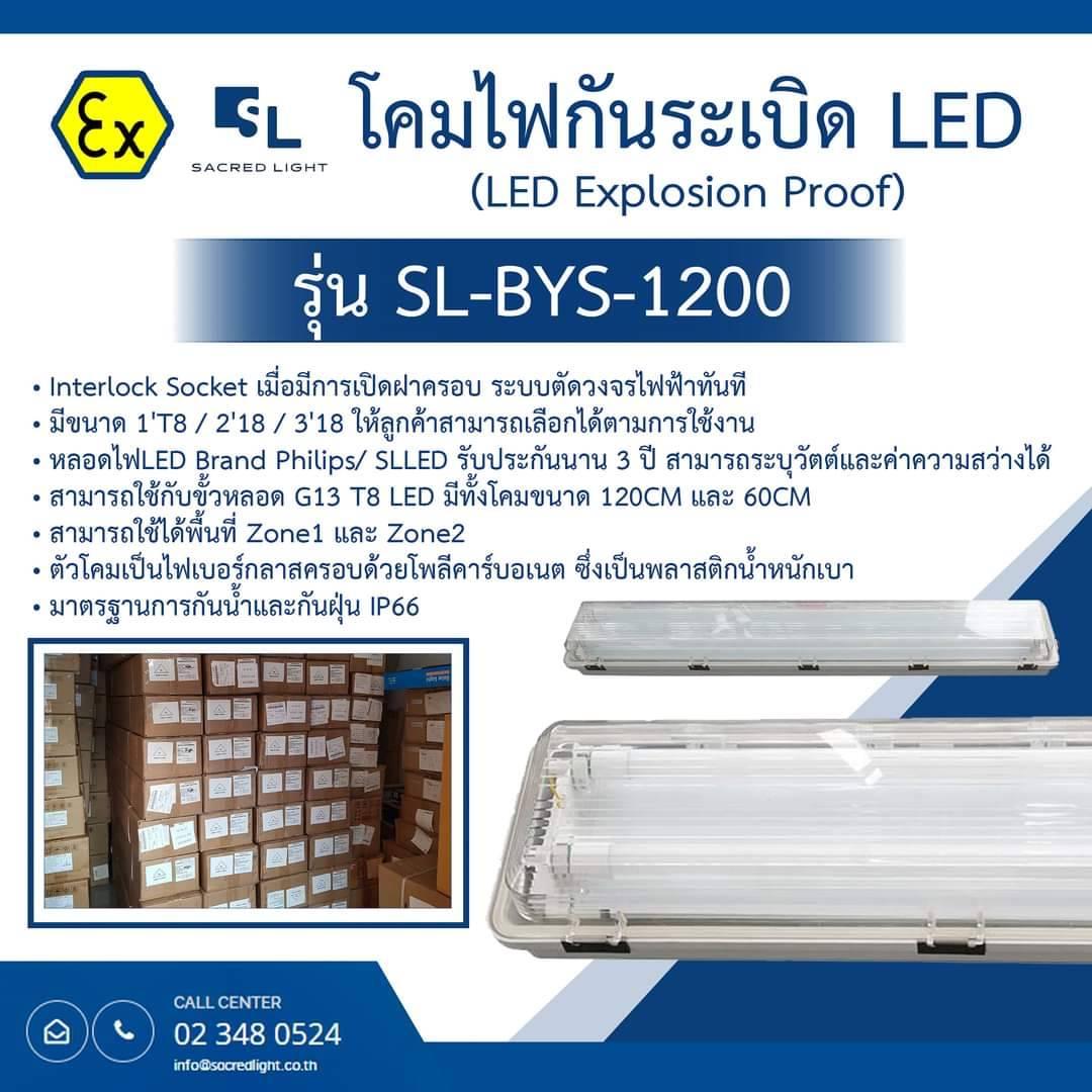 โคมไฟกันระเบิด รุ่น SL-BYS-1200, SL-BYS-600