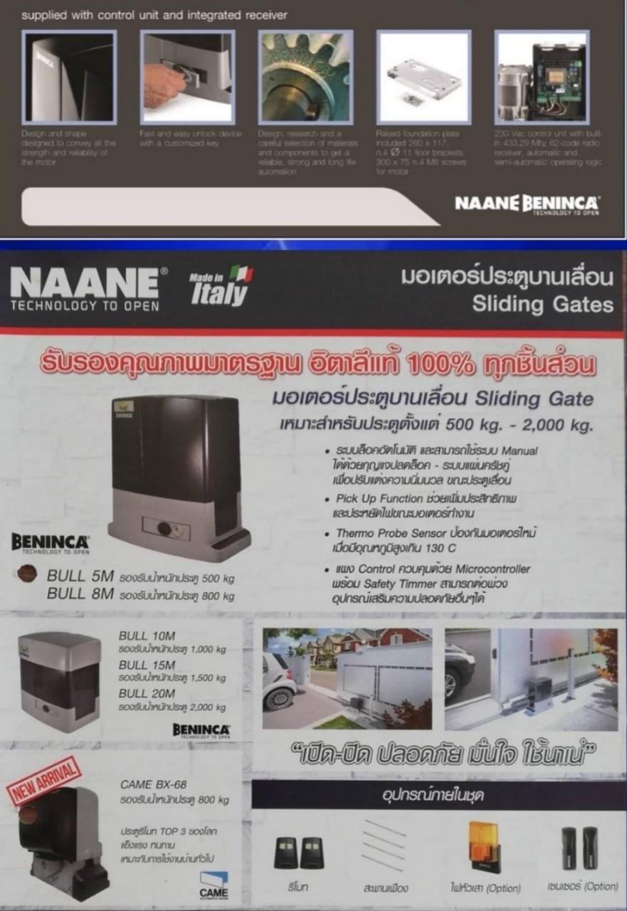 ประตูรีโมท NAANE BENINCA BULL 500