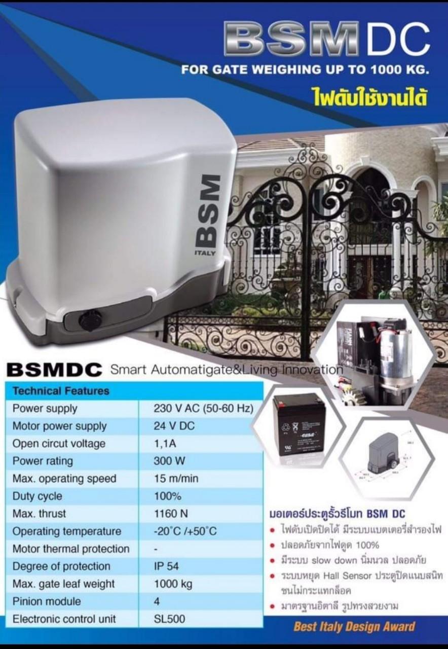 ประตูรีโมทบานเลื่อน BSM DC 1000 KG.