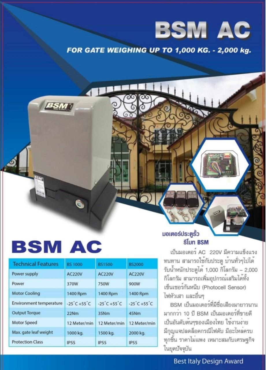 ประตูรีโมทบานเลื่อน BSM AC 1000 KG.