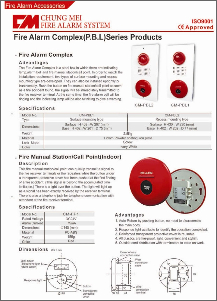 ระบบแจ้งเตือนไฟไหม้ CM-PBL