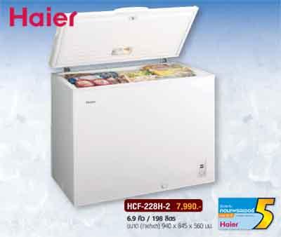 ตู้แช่แข็ง HAIER ไฮเออร์ HCF228H-2 ขนาด 6.9 คิว