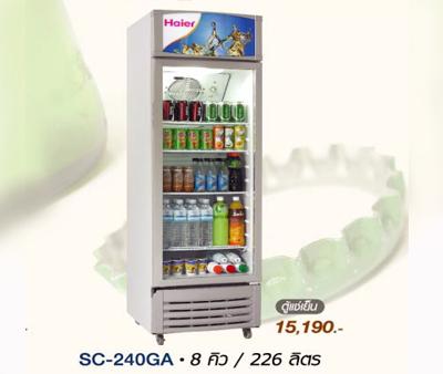 ตู้แช่เครื่องดื่ม Haier รุ่น SC-240GA. 8 Q 226 ลิตร