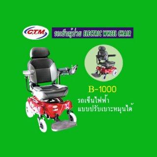 รถเข็นไฟฟ้า MRS-1000