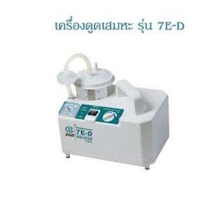 Suction Machine 7E D