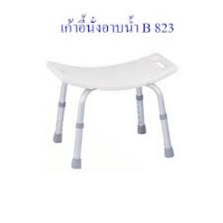 เก้าอี้นั่งอาบน้ำ B 823