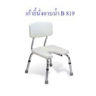 เก้าอี้นั่งอาบน้ำ B 819