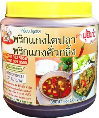 Instant South Curry Paste