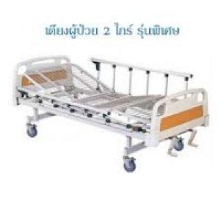 เตียงผู้ป่วยไฟฟ้า 2 ไกร์