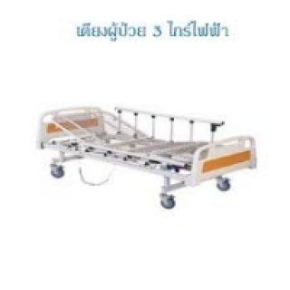 เตียงผู้ป่วยไฟฟ้า 3 ไกร์