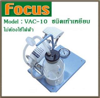 เครื่องดูดเสมหะ VAC-10