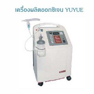 เครื่องผลิตออกซิเจน YUYUE 3 ลิตร