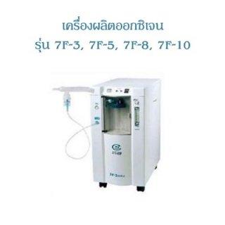 เครื่องผลิตออกซิเจน 7F 10 ลิตร