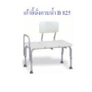 เก้าอี้นั่งอาบน้ำ B 825