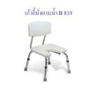 เก้าอี้นั่งอาบน้ำ บี 819