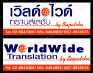 Worldwide Translation
