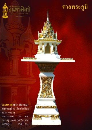 ศาลพระภูมิทรงไทยโมเดิร์นเสาสายราหู