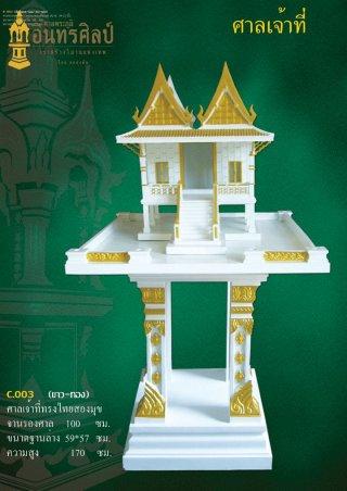 ศาลเจ้าที่ทรงไทยสองมุข