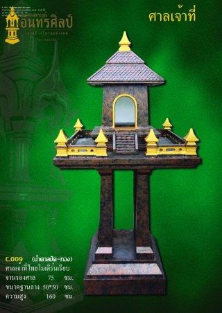 ศาลเจ้าที่ไทยโมเดิร์นเรียบ