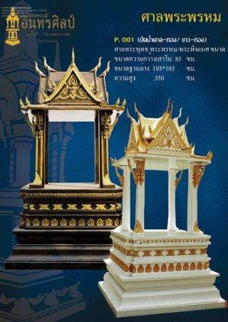 ศาลพระพุทธ พระพรหม พระพิฆเนศ