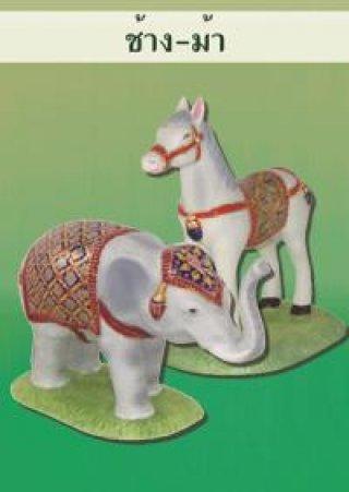 อุปกรณ์ตกแต่งศาล ช้าง-ม้า