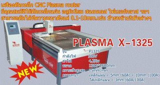 เครื่องตัดเหล็ก CNC Plasma router