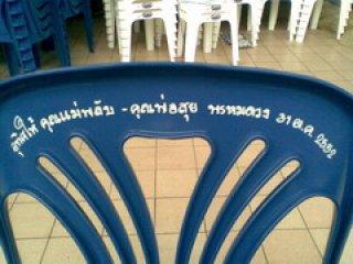 บริการเขียนตัวอักษรเก้าอี้